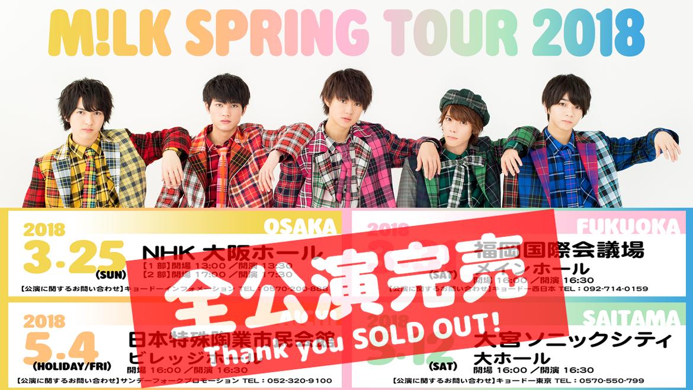Spring tour2018