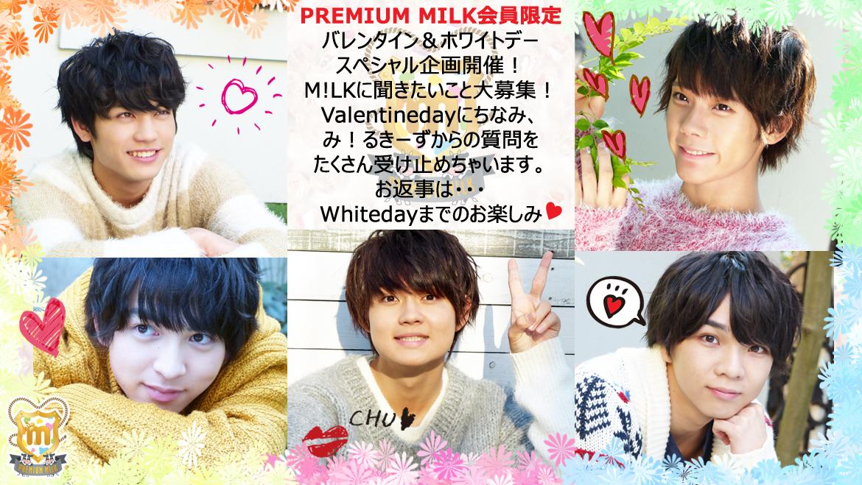 PREMIUM MILK会員限定「バレンタイン&ホワイトデースペシャル企画」開催!