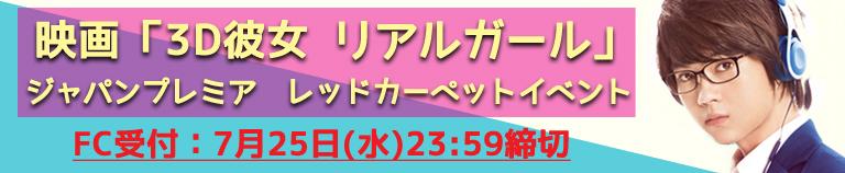 佐野勇斗 映画「3D彼女 リアルガール」ジャパンプレミア レッドカーペットにご招待!