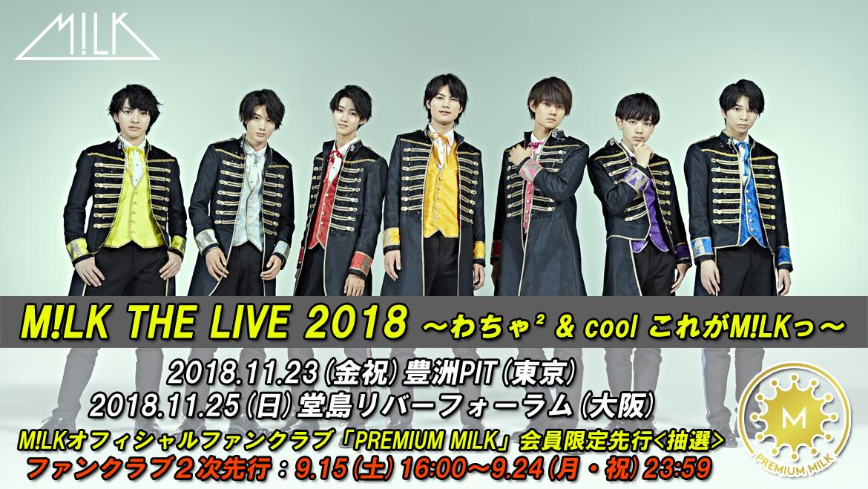 「M!LK THE LIVE 2018」開催!ファンクラブ2次先行受付!