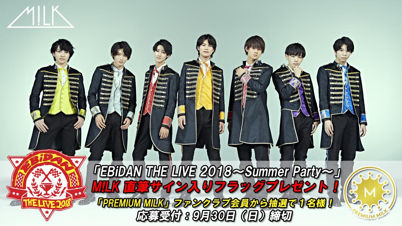「EBiDAN THE LIVE 2018~Summer Party~」M!LK 直筆サイン入りフラッグプレゼント!