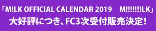 「M!LK OFFICIAL CALENDAR 2019 M!!!!!!!LK」12月3日(月)発売決定!
