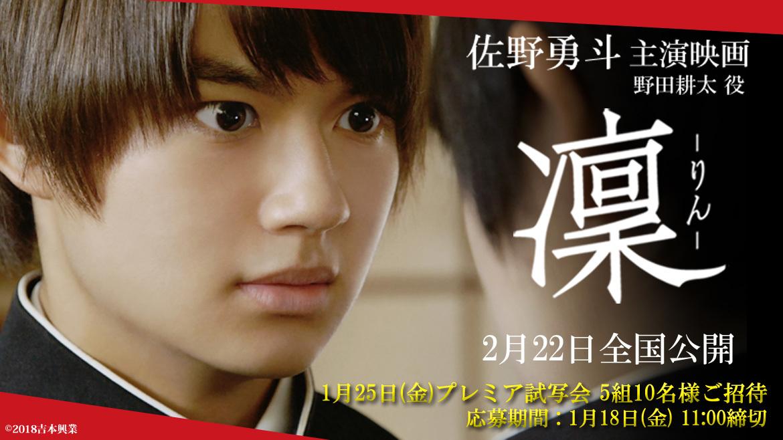 佐野勇斗 主演映画「凜‐りん‐」公開一か月前!プレミア試写会にご招待!