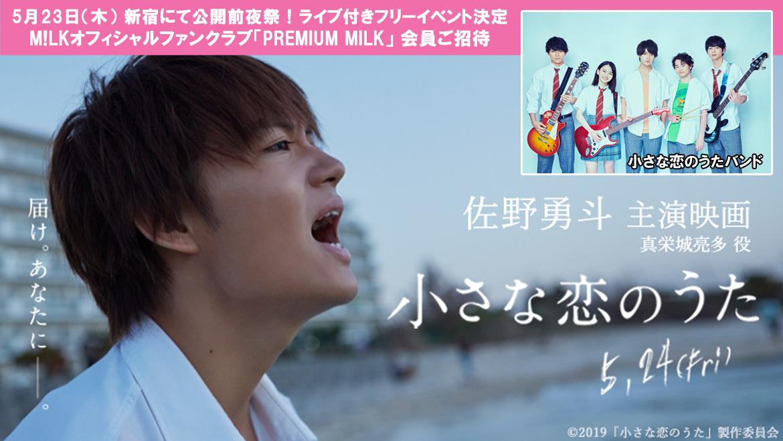 佐野勇斗主演映画「小さな恋のうた」公開前夜祭@新宿!ライブ付きフリーイベントにご招待!