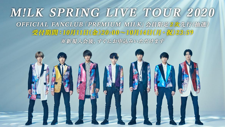 「M!LK SPRING LIVE TOUR 2020」 2次受付