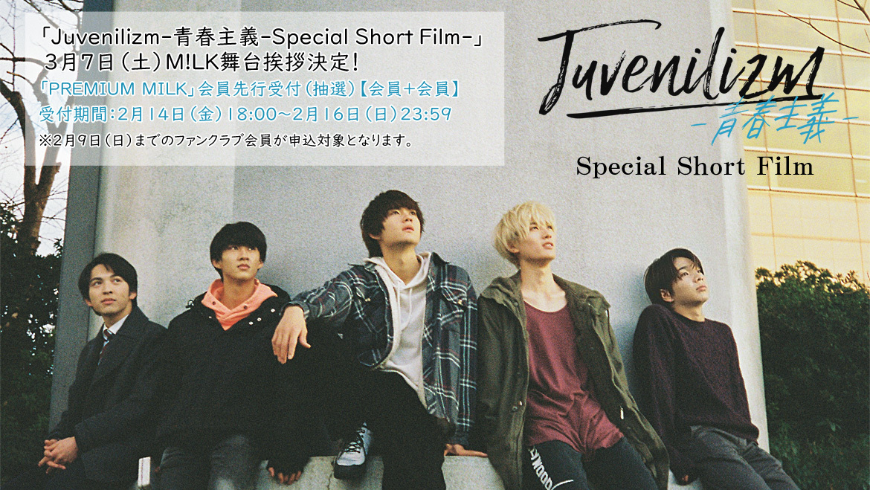 M!LK「Juvenilizm-青春主義-Special Short Film-」上映決定!