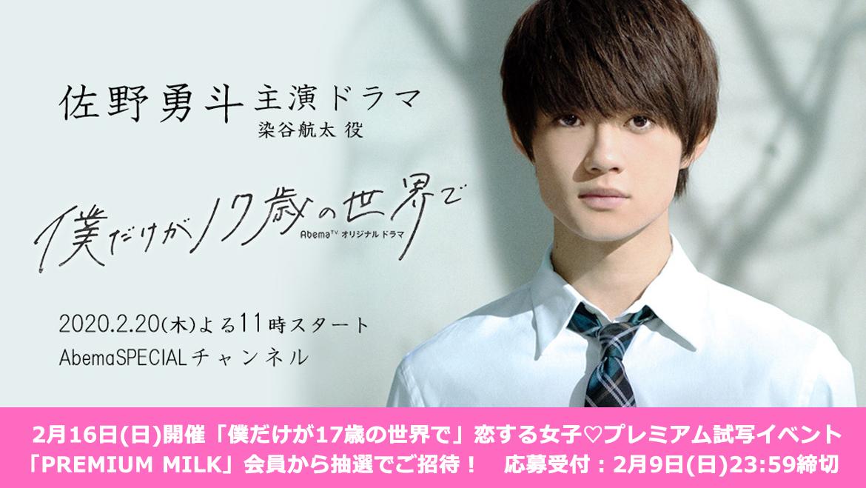 佐野勇斗 W主演ドラマ「僕だけが17歳の世界で」恋する女子♡プレミアム試写イベントにご招待!