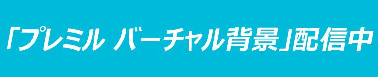 【会員限定】「PREMIUM MILK」オリジナルバーチャル背景(壁紙)配信のお知らせ