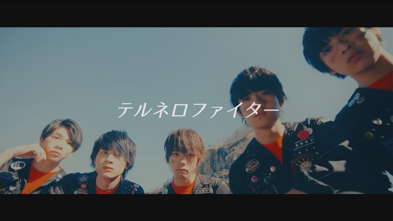 6thシングル「テルネロファイター」MV
